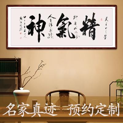 著名书法家魏振同书法作品,在线定制,名家真迹,限量版作品《中国梦》,包邮包装裱