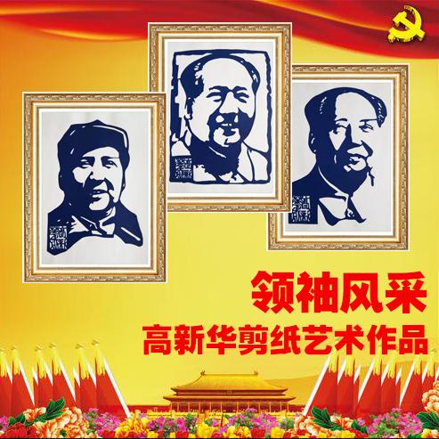 剪纸艺术作品 领袖风姿 伟人气质 艺术家高新华《领袖》剪纸系列