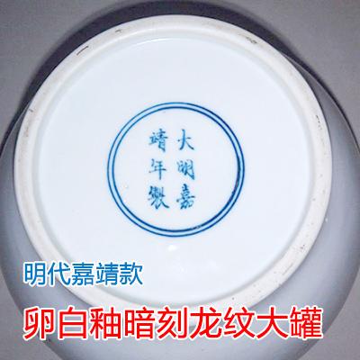 明代嘉靖款卵白釉暗刻龙纹大罐