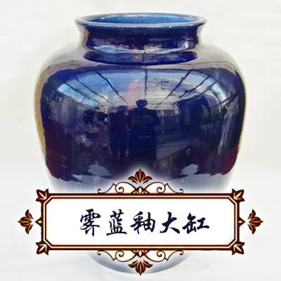 清代霁蓝釉大缸
