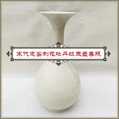 宋代定窑刻花牡丹纹玉壶春瓶