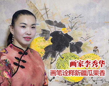 画家李秀华 --笔墨绘制的新疆瓜果香