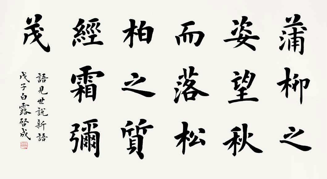 新晋楷书大师陆启成作品欣赏