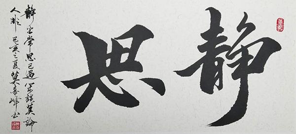当代书法家莫喜峰书法作品欣赏