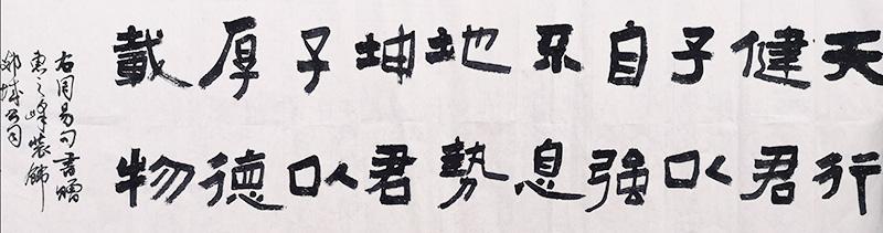 当代书法家刘学沂作品欣赏
