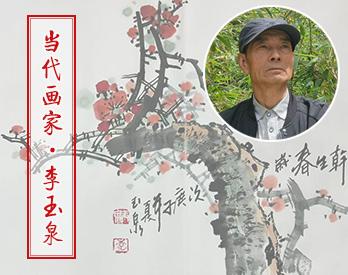 中国当代水墨画家 ——李玉泉