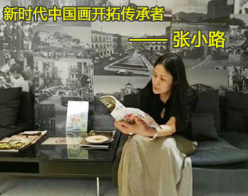 新时代中国画开拓传承者——张小路